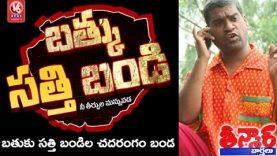 Bithiri Sathi On TV Shows :Trial Of Family Disputes   Funny Conversation With Savitri  Teenmaar News