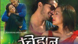 Nepali Movie || Chihan || चिहान